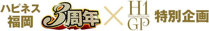 ハピネス福岡3周年祭×H-1 GRAND PRIX