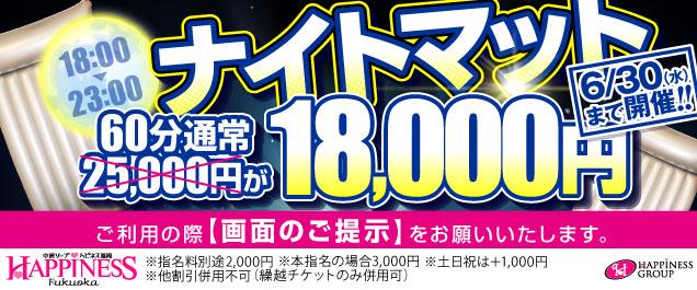 【9/1〜9/30】バリ朝はやかと得するばい!最大9,000円の特大割引!