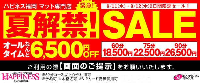 7/22(木)〜28(水)7日間限定開催!オールタイム6000円割引!
