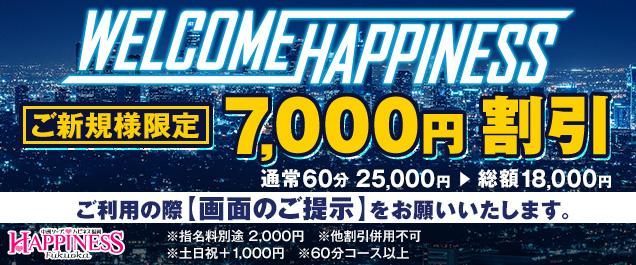 【〜9/30】ご新規様限定ウェルカムハピネス福岡♪