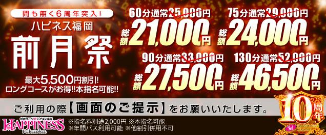 【〜10/31】本指名利用可能!最大5,500円割引