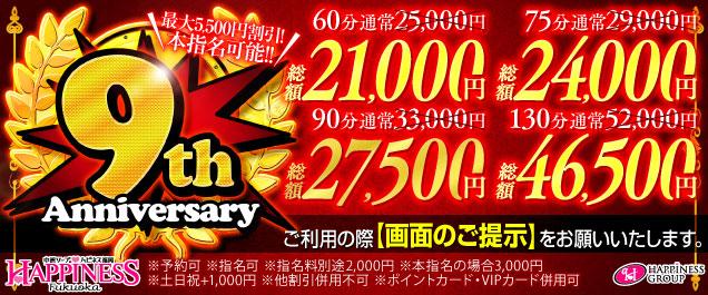 最大5,500円割!本指名可!