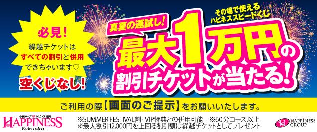 【8/6~】ハピネス真夏の運試し!