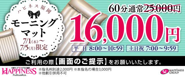 バリ朝はやかと得するばい!最大9,000円の特大割引!