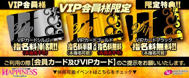 VIP特典はこちら!