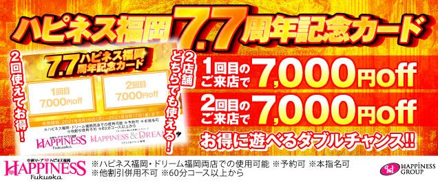 【無くなり次第終了!】スーパーポイントカード配布中!